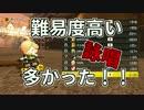 BLEACHの詠唱でアイテムを使うマリオカート8DX 02【実況】