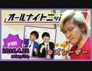 三四郎のANN ゲスト:メイプル超合金 カズレーザー