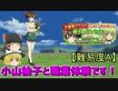 【ゆっくり実況】戦車道大作戦!、プレイします!.part69