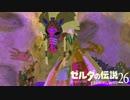 【実況】新たな冒険へ!ゼルダの伝説 ブレスオブザワイルド ぱーと26