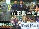 【台湾CH Vol.182】台湾排除!中国とWHOの結託の実態/ 日本人「八田與一」巡る...