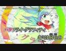 【ニコカラ】バタフライ・グラフィティ【on_v】