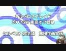 【ケルブレ】2017GW東京オフ・ラジオ出張版(旅団企画 紹介編)