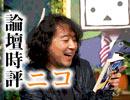 アイドル時代の終わりの気配、しませんか?〜山田玲司の名作「NG」を絡めて語る、偶像の向こうの真アイドル論 山田玲司のニコ論壇時評 1/2 thumbnail