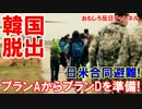 【韓国有事の脱出手順を日本政府が発表】日本が戦争を煽っていると反発!