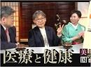 【美の世界#38】川嶋朗、人体の神秘~真の医療を求めて[桜H29/5/12]