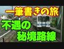 【迷列車の旅】山陰鉄道の旅【3】不遇の秘境路線