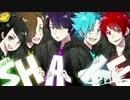 SHAKE 歌ってみた 【雛義/LEV/Yunoshin/MIC/荒巻】