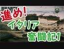 【HoI4】進め!イタリア奮闘記1【ゆっくり実況】