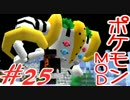【Minecraft】ポケットモンスター シカの逆襲#25【ポケモンMOD実況】
