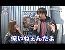 まりも☆のののダーツの旅 in GINZA S-style 第9話(1/4)