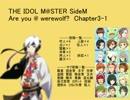 【iM@S人狼】SideM人狼3-1