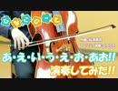 【チェロで】 あ・え・い・う・え・お・あお!! Full ver. 【演奏してみた】