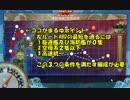 【艦これ】色々改め地声で実況動画 その271【E2まるゆ掘り編成】