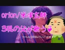 【3月のライオン】orion / 米津玄師 @純パパ 【本気出して歌ってみた】