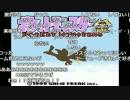 【YTL】うんこちゃん『ポケットモンスター 金(コメ有)』part1【2017/05/07】