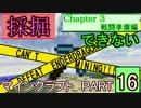 【Minecraft】採掘できないマインクラフトpart16【ゆっくり実況】
