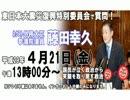 2017_04_21 参議院東日本大震災復興特別委員会