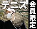 """わいわいの""""テニスの王子様""""チャレンジ‼"""