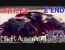 ごはんつぶのニーアオートマタ3周目21話♯73【女性実況】D&E END