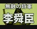 【知るべき歴史】無敵の李舜臣【真実】