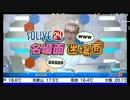 SOLiVE24 名場面迷場面 (2017-05-07) (1/3)