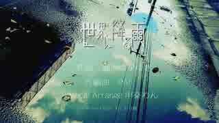 【GUMI】世界に降る雨【オリジナル曲】