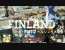 【ゆっくり】北欧フィンランド一人旅 part12 ヘルシンキ大聖堂