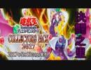 【遊戯王】 決闘之里!開封動画!!CP17【デュエル動画】