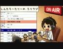 #235ソロトークラジオ【ろりラジ】怪盗キッドボイスで送るニヤつく時間
