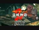 【2周目】ダークソウル2実況/盗賊物語2【初見DLC】#016