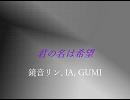 君の名は希望 / 乃木坂46 【鏡音リン、IA、GUMI】