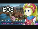 【DQB】クリエーターのお姉さん実況 08【物作り】