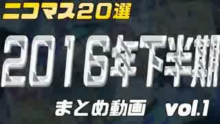 2016年下半期ニコマス20選まとめ動画vol.1