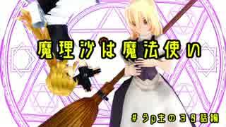 【東方MMD紙芝居】魔理沙は魔法使い ♯おまけ編