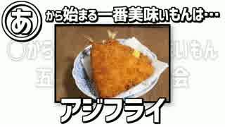 ◯から始まる一番美味いもん五十音全て決める会 Part1