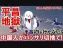【韓国平昌五輪が大ピンチ】 寄付をくだせーニダ!中国人様が悪いニダ!