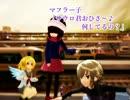 【MMD紙芝居】酷鐵倶楽部(こくてつくらぶ)2【Nゲージ修理】