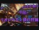 【MHXX】モンハン狩道楽〜タイムアタック前編〜【7狩目】