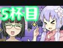 【酒動画】のんべぇゆかりと晩酌しましょう!5杯目【VOICEROI...