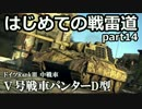 【ゆっくり実況】はじめての戦雷道 part14 (パンターD型)【WarThunder】