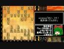 ゆっくりひなの将棋10切れ実況#10