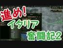 【HoI4】進め!イタリア奮闘記2【ゆっくり実況】