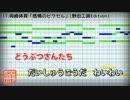 【フル歌詞付カラオケ】感情のピクセル(岡崎体育)