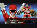 【スパクロ】スーパーロボット大戦X-Ω 恐竜戦隊ジュウレンジャーイベ