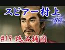 スピアー村上SR_第十九話:砥石捕囚 thumbnail
