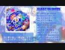 【初音ミク】CARRY GO SOUND【アルバムクロスフェード】