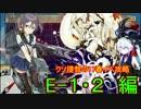 【艦これ】クソ提督の17春イベ攻略 E-1・2編【ゆっくり実況】
