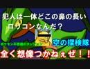ポケモン不思議のダンジョン 空の探検隊 実況プレイPart4