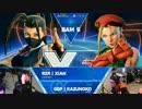 BattleArenaMelbourne9 スト5 TOP16Winners Xian vs かずのこ